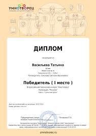 Образцы дипломов Умнотворец дистанционный конкурс для  Образец диплома для участника