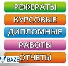 Дипломная работа на заказ Объявления на ua Дипломная работа на заказ