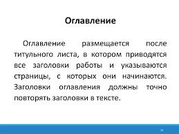 Оформление реферата по госту презентация онлайн 14