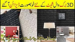 3d foam sheets | 3D wall pannel