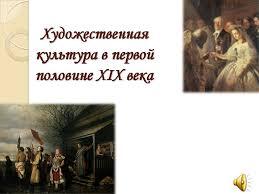 Художественная культура первой половины xix века Презентация к уроку