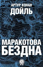 <b>Артур Конан Дойл</b>, <b>Маракотова</b> бездна – читать онлайн ...