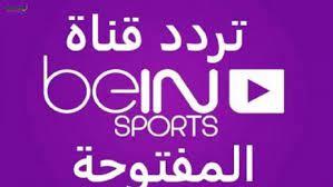 تردد قناة bein sport المفتوحة 1و2 الجديد 2021 لمتابعة المباريات والأخبار  الرياضية - السعودية نيوز