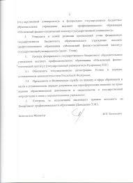 Устав МФТИ МФТИ 1728 · Вторая страница приказа Министерства образования и науки Российской Федерации от 23 мая 2011 г