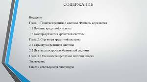 Система кредитования в РФ презентация онлайн Понятие кредитной системы Факторы ее развития 1 1 Понятие кредитной системы 1 2 Факторы развития кредитной системы Глава 2 Структура кредитной системы