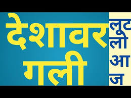 Desawar Satta Chart 2006 Desawar Chart 2000