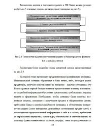 Декан НН Кредитные операции коммерческого банка на примере НФ  Страница 7 Кредитные операции коммерческого банка