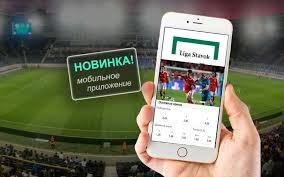 Ставки на спорт по мобильному телефону