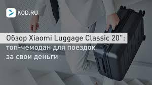"""Обзор <b>Xiaomi Luggage Classic</b> 20"""": топ-<b>чемодан</b> для поездок за ..."""