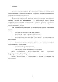 Отчет по производственной практике в росреестре ДагФиш Рыба в  Управление Росреестра по Волгоградской области Выполнил Отчет по производственной практике в Росреестре Содержание Раздел i Отчет по практике юриста