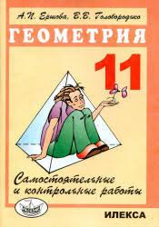 классы net Самостоятельные и контрольные работы по геометрии для 11 класса Ершова А П Голобородько В В