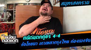 ถนัดแดกภูธร#4-4 ( สมุทรสงคราม ) ง้อโภชนา เกาเหลากรุงไทย ก๋องเมงจัน - YouTube