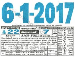 Daily Calendar Gorgeous Tamil Daily Calendar For The Day 484848 October 48 Tamil