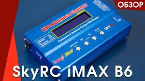<b>Зарядное устройство SkyRC iMAX</b> B6 подробный обзор ...