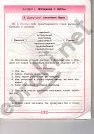 ГДЗ решебник по литературному чтению класс рабочая тетрадь Бунеев Часть 1