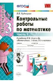 Книга Математика класс Контрольные работы к учебнику М И  Контрольные работы к учебнику М И Моро и др В 2 х частях Часть 1