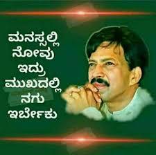 Kannada Inspiration Home Facebook