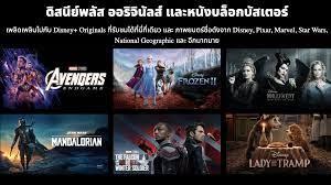 Disney+ เปิดตัวอย่างเป็นทางการในไทย เริ่มสตรีม 30 มิ.ย.64 ค่าบริการ 799  บาท/ปี