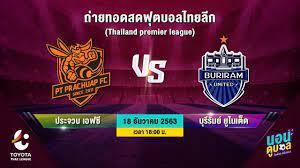 ถ่ายทอดสดบอลไทยลีก ประจวบ เอฟซี VS บุรีรัมย์ ยูไนเต็ด เวลา 18.00 วันที่ 18  ธันวาคม 63 โตโยต้าไทยลีก - YouTube