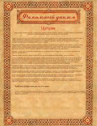 ru > Главная > Фамильный диплом  В общем получив данный Диплом я уяснил что там написано