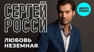 Сергей Росси - <b>Любовь неземная</b> (Single 2019) - YouTube