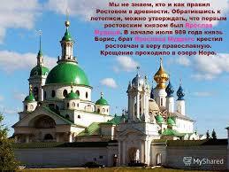 Презентация на тему Ростов Великий древний город класс  3 Мы
