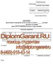 Практика по направлению Юриспруденция ВИ ФСИН России ВИ ФСИН России Юриспруденция дневник практики на заказ