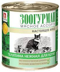 """<b>Консервы Зоогурман</b> """"<b>Мясное ассорти</b>"""", для котят, телятина ..."""