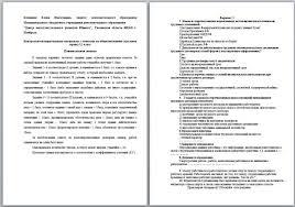 Контрольно измерительные материалы с ответами по обществознанию Контрольно измерительные материалы с ответами по обществознанию трудовое право