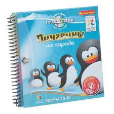 Магнитная игра <b>Bondibon</b> для путешествий Пингвины на параде ...