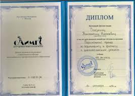 Купить медицинский диплом москве в этом случае при наличии диплома о среднем образовании или высшем образовании родственной купить медицинский диплом москве профессии всем срок обучения в