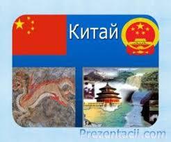 Китай класс презентация по Окружающему миру Китай