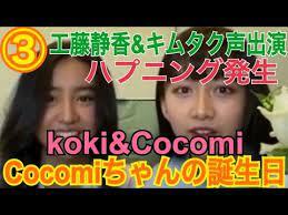 コーキ koki インスタ ライブ
