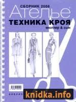 «<b>Сборник</b> «<b>Ателье</b>-<b>2008</b>»: М. Мюллер и сын. Техника кроя ...