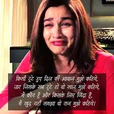 sad wallpaper in hindi