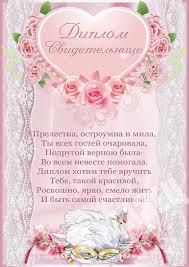 Прикольные документы и награды молодоженов на свадьбу Диплом свидетельнице