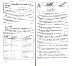 Контрольный диктант за четверть школа россии laycodown  Дз по биологии 9 класс рабочая тетрадь
