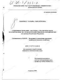 Диссертация на тему Совершенствование системы стратегического  Диссертация и автореферат на тему Совершенствование системы стратегического планирования на сельскохозяйственном предприятии