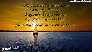 Life And Love Quotes In Telugu Best Quotes For Your Life