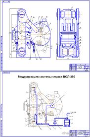 Курсовая по машиностроению дипломная по машиностроение учебные  Дипломный проект Модернизация системы смазки ВОЛ 360