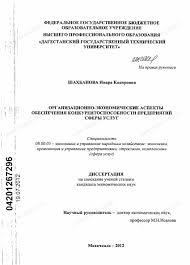 Диссертация на тему Организационно экономические аспекты  Диссертация и автореферат на тему Организационно экономические аспекты обеспечения конкурентоспособности предприятий сферы услуг