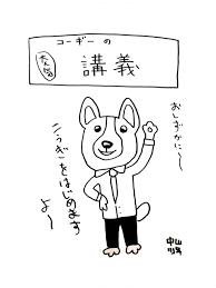 コーギーの講義中山少年note