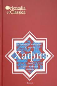 """Книга: """"Хафиз. Газели в филологическом переводе. Часть 1 ..."""