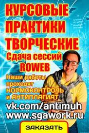 Алексей Князев ВКонтакте Алексей ТВОРЧЕСКИЕ КУРСОВЫЕ ПРАКТИКА СГА Князев