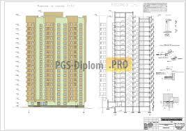 Проект монолитного этажного жилого дома г Мытищи МГСУ  195 Проект монолитного 18 этажного жилого дома г Мытищи МГСУ
