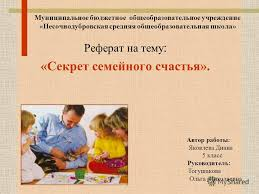 Презентация на тему Муниципальное бюджетное общеобразовательное  1 Муниципальное бюджетное общеобразовательное учреждение Песочнодубровская средняя общеобразовательная школа Реферат на тему
