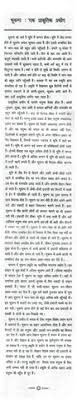 essay on earthquake a natural calamity in hindi 10069