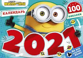 """Календарь <b>детский ND</b> Play на 2021 год """"Веселые Миньоны"""" + ..."""