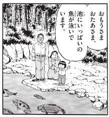 日本初 平成の天皇陛下が学習まんがになる トピック