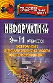 Решебники решения и ответы шпаргалки my shop ru Информатика 9 11 класс Контрольные и самостоятельные работы по программированию